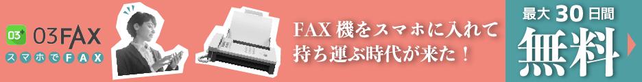 03fax